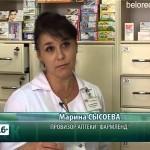 Акция в аптечной сети «Фармленд»