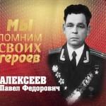 Алексеев Павел Фёдорович - Герой Советского Союза