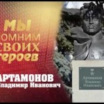 Артамонов Владимир Иванович - Герой Советского Союза