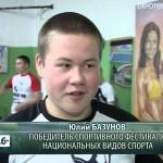 Белорецкая команда третья на Фестивале национальных видов спорта