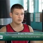 Белорецкий боксер Игорь Латохин