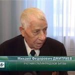 Чествование участников Сталинградской битвы