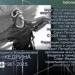 Cкончалась наша землячка Людмила Владимировна Кедрина