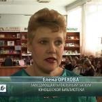 День Святого Валентина в юношеской библиотеке