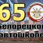 Фильм, посвященный 65-летнему юбилею Белорецкой автошколы ДОСААФ России