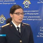Главный бухгалтер Белорецкой больницы подозревается в получении взяток