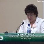Итоговая сессия районного Совета