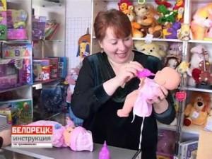 Как выбрать ребенку игрушку. Белорецк: инструкция по применению.