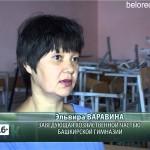 Капитальный ремонт Башкирской гимназии