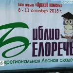 Лесная академия «Библиобелоречье»