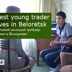 Лучший молодой трейдер живет в Белрорецке