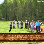 Мастера Белоречья. Абзаковский сельский совет