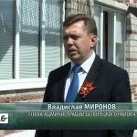 Мемориальная доска памяти Владимира Артамонова