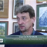 «Метаморфозы» Сергея Клочкова