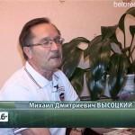Михаил Дмитриевич Высоцкий-Учитель с большой буквы