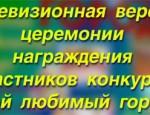 """Телевизионная версия церемонии награждения участников конкурса""""Мой любимый город"""""""