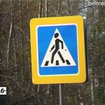 Неправильные» пешеходные переходы