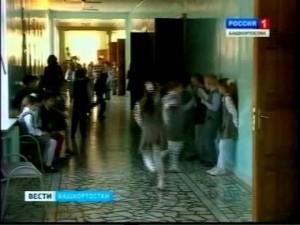 Новые подробности чрезвычайного происшествия в школе №3 города Белорецка