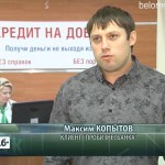 """Открытие офиса """"Пробизнесбанка"""""""
