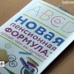 Пенсионная грамотность для молодежи
