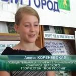 Победа в конкурсе «Моя Россия».