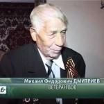 Почетному гражданину района Дмитриеву М.Ф.-90 лет