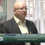Представители Минтруда РБ в городском обществе инвалидов