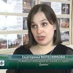 Премьера спектакля театра-студии «Диалог»