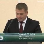 Проект бюджета города Белорецка