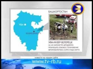 Сегодня ночью произошло очередное смертельное ДТП на трассе Уфа – Инзер – Белорецк