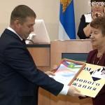 Сессия городского Совета депутатов