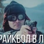 Страйкбол в лесу | Airsoft in the woods