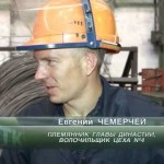 Трудовая династия Рябовых на БМК.