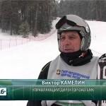 Турнир по горным лыжам