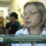 Уфимские врачи - в Тирляне