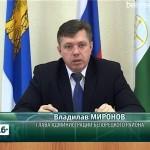 """Управляющей компании """"Коммунальщик"""" отказано в предоставлении лицензии"""
