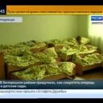 В Белорецком районе дошколят обеспечат местами в детсады