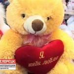 Варианты дня святого Валентина. Белорецк: инструкция по применению.