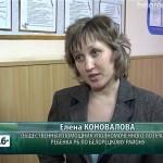 Всероссийский день правовой помощи детям в Белорецке