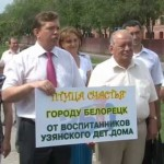 Выпуск новостей Белорецка от 11 июня. На башкирском языке