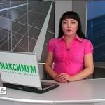 Выпуск новостей Белорецка от 17 сентября