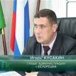 Выпуск новостей Белорецка от 18 октября