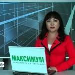 Выпуск новостей Белорецка от 2 июня