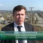 Выпуск новостей Белорецка от 24 апреля