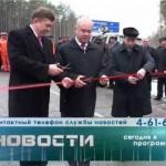 Выпуск новостей Белорецка от 28 октября