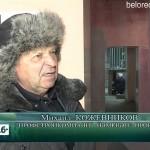 Выпуск новостей Белорецка от 3 ноября