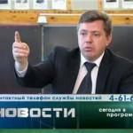 Выпуск новостей Белорецка от 4 ноября