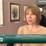 Выставка художников из Оренбуржья
