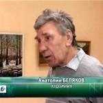 Выставка «Мой путь…» Анатолия Белякова