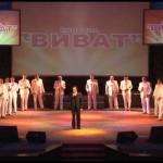 Юбилейный концерт мужской капеллы «Виват» «Миром правит любовь»